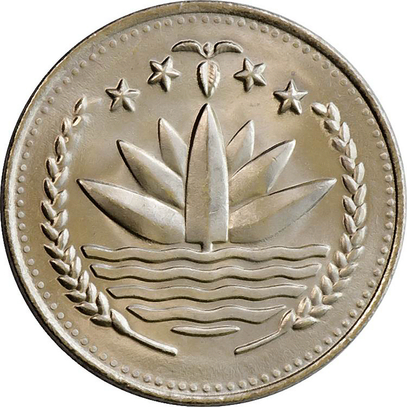 Bangladesh World Coins