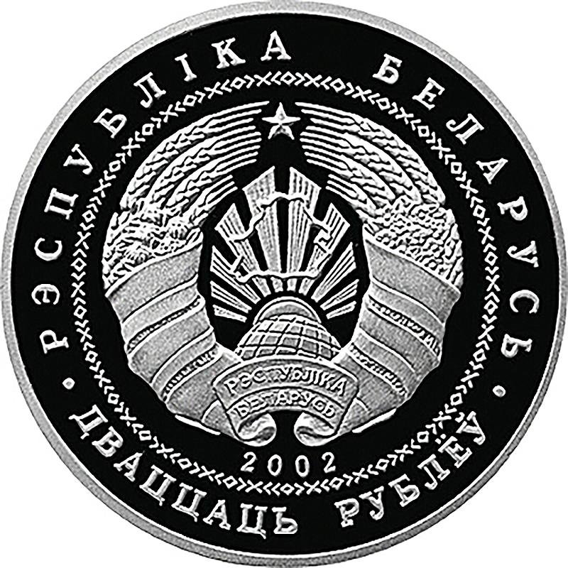Belarus World Coins