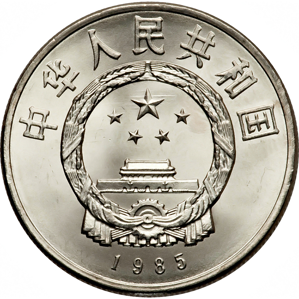 China People's Republic World Coins
