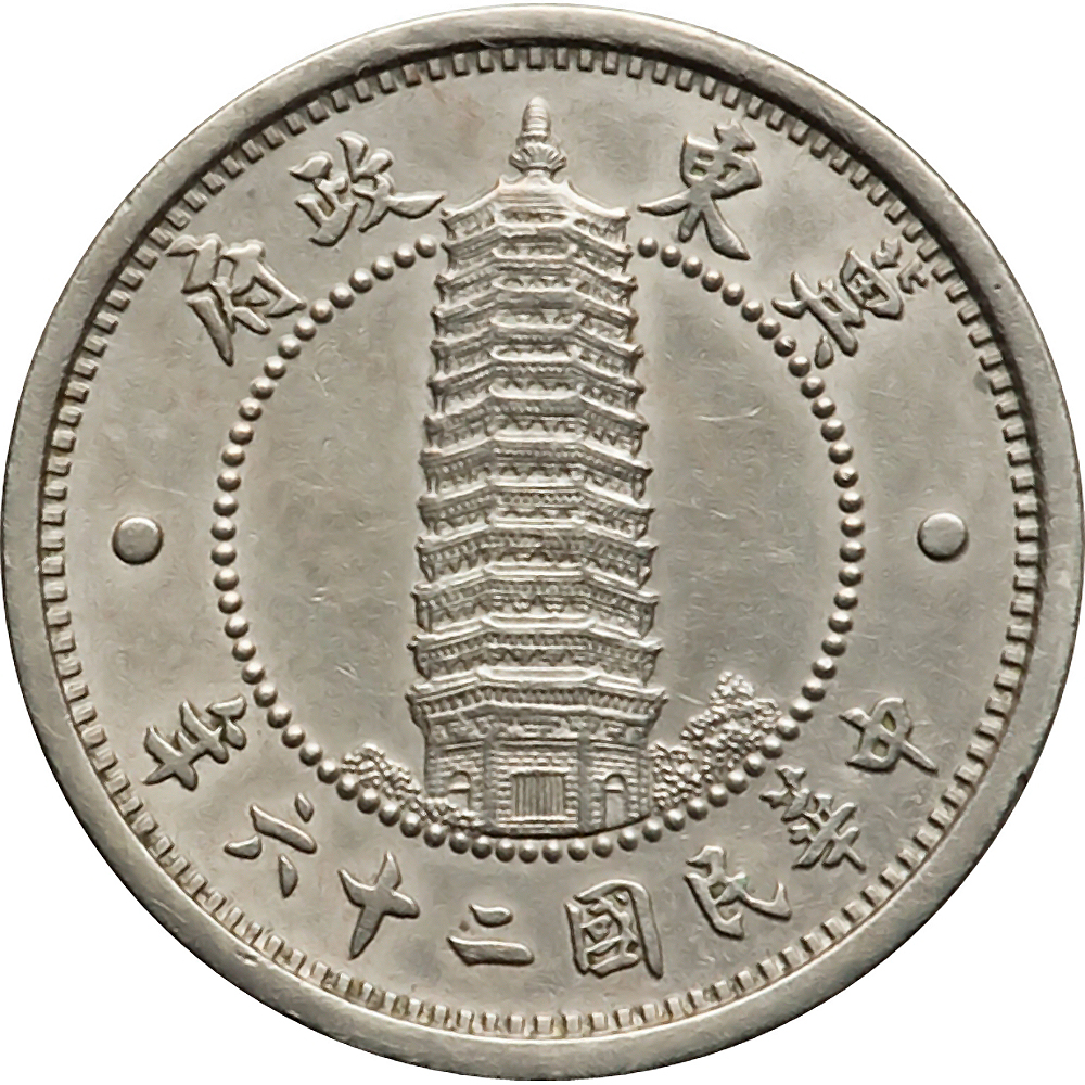 China Puppet States World Coins