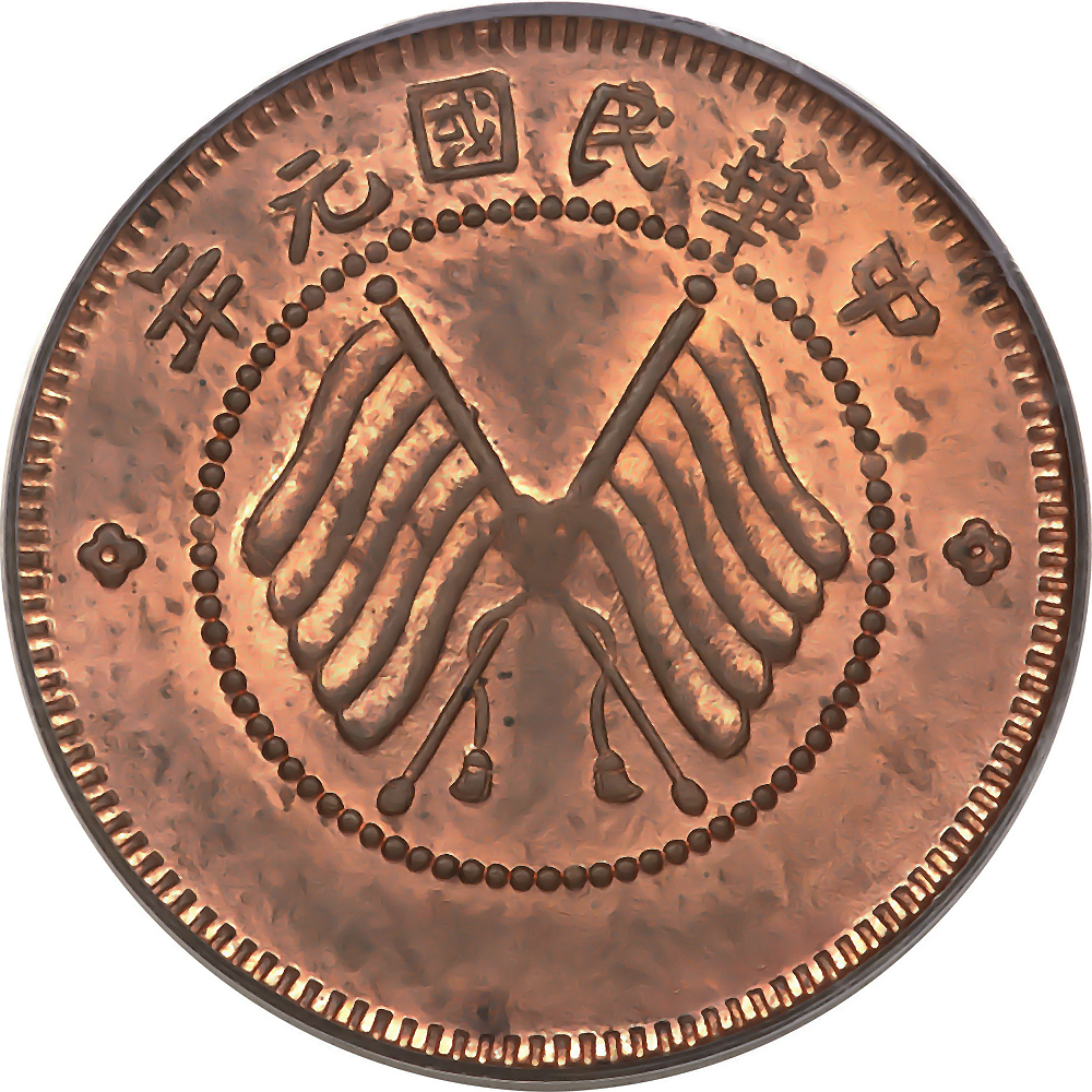 China Republic World Coins