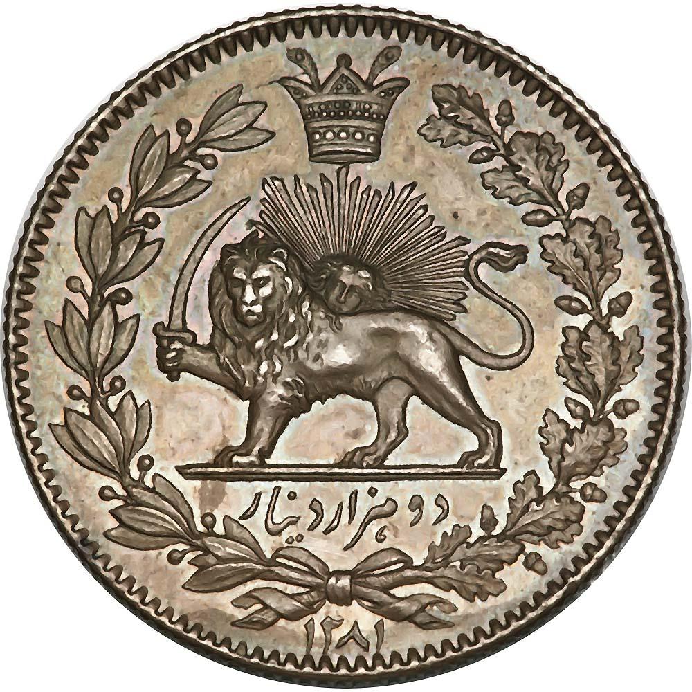 Iran World Coins