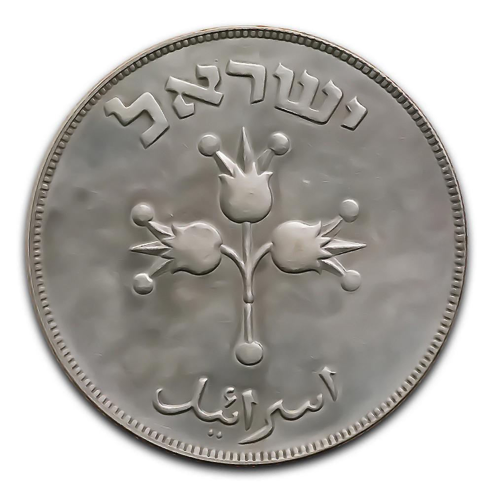 Israel World Coins