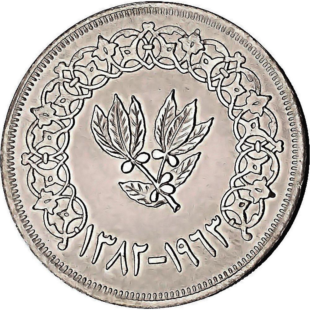 Yemen World Coins